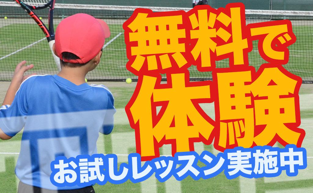 岡山県内のテニスレッスンにて、お試しレッスン実施中