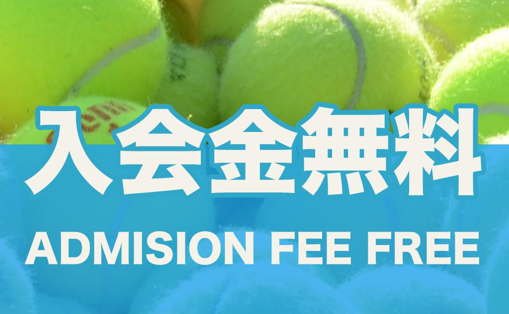 テニススクールの入会金無料