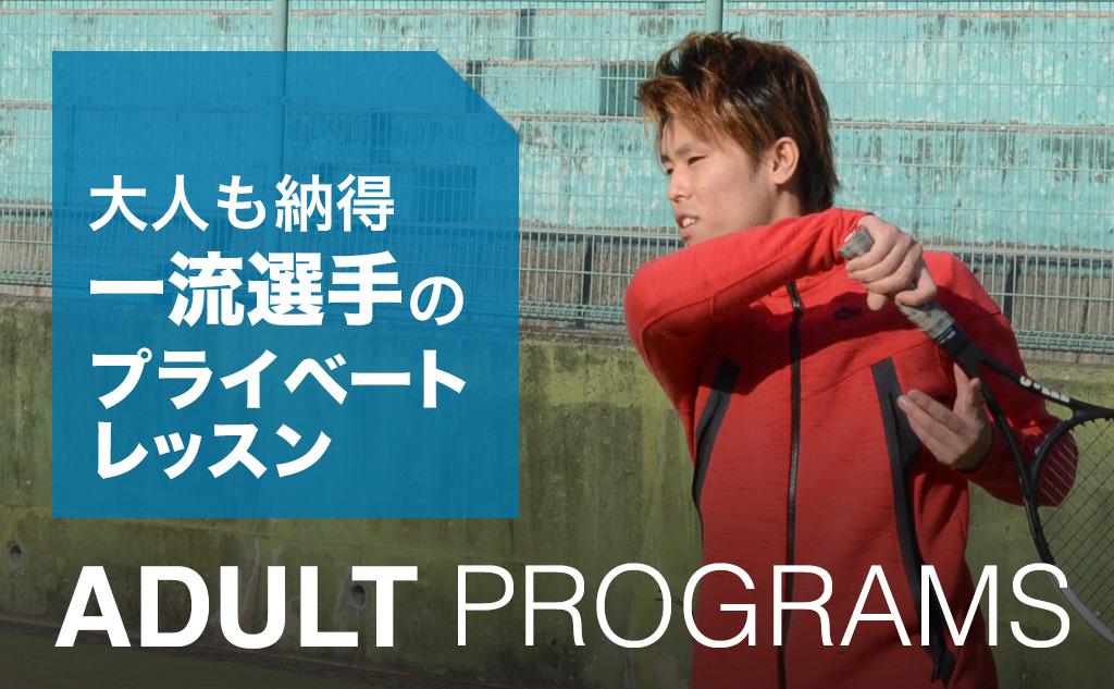 テニスアダルトプログラム