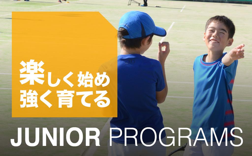 テニスジュニアプログラム
