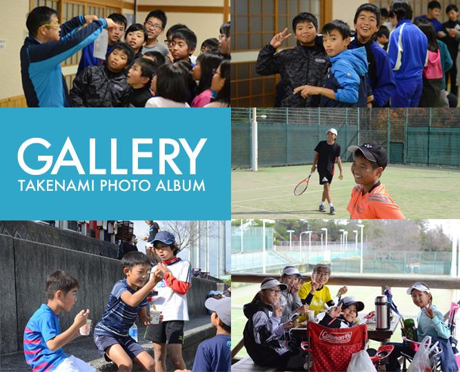 岡山県内テニスアカデミーでのフォトギャラリー