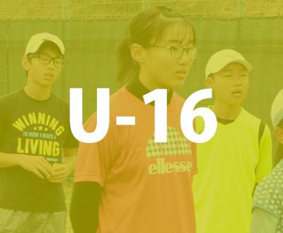 岡山テニスU-16
