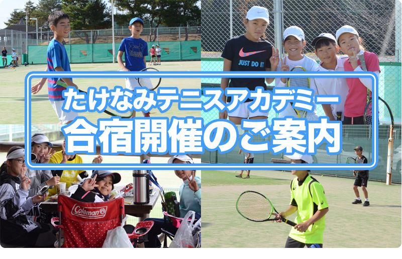 テニス合宿開催のご案内